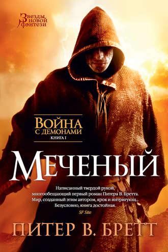 Питер Бретт, Меченый