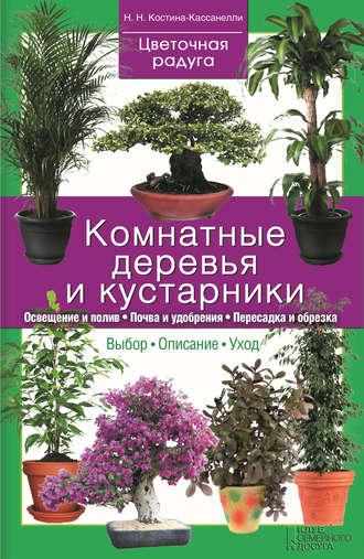 Наталия Костина-Кассанелли, Комнатные деревья и кустарники