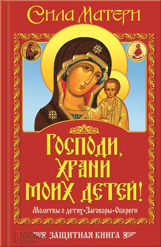 Виктор Андреев, Господи, храни моих детей! Сила матери. Молитвы о детях, заговоры, обереги. Защитная книга