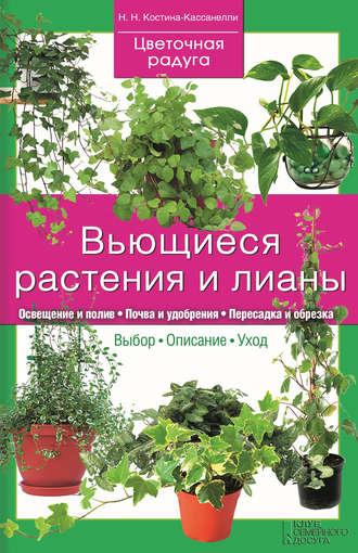 Наталия Костина-Кассанелли, Вьющиеся растения и лианы
