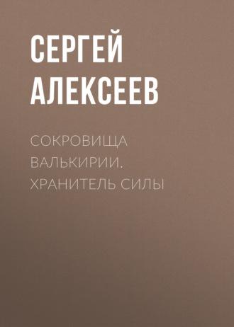 Сергей Алексеев, Хранитель Силы