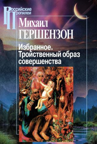 Михаил Гершензон, Избранное. Тройственный образ совершенства