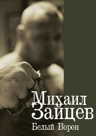 Михаил Зайцев, Белый Ворон