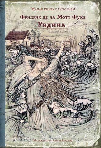 Фридрих Фуке, Ундина