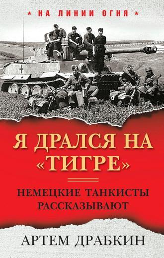 Артем Драбкин, Я дрался на «Тигре». Немецкие танкисты рассказывают