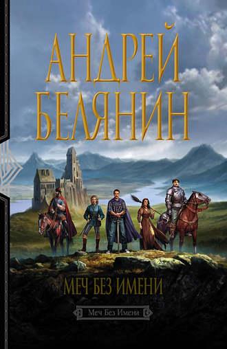 Андрей Белянин, Меч Без Имени