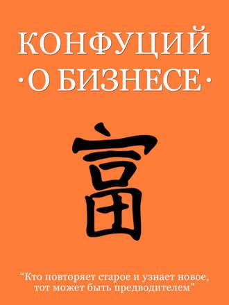 Конфуций, Конфуций о бизнесе