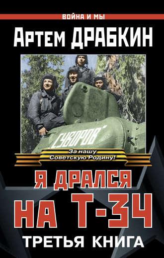 Артем Драбкин, Я дрался на Т-34. Третья книга