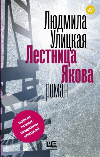 Людмила Улицкая, Лестница Якова