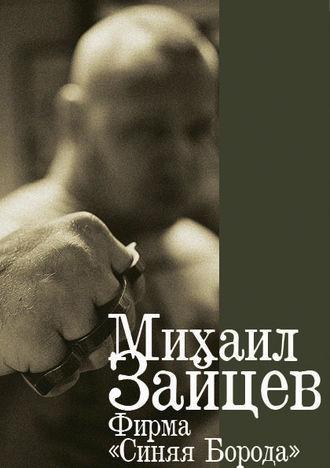 Михаил Зайцев, Фирма «Синяя Борода»