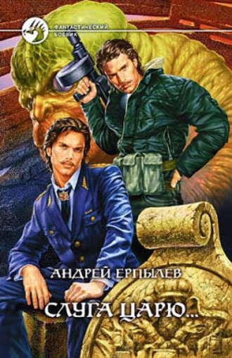 Андрей Ерпылев, Слуга царю...