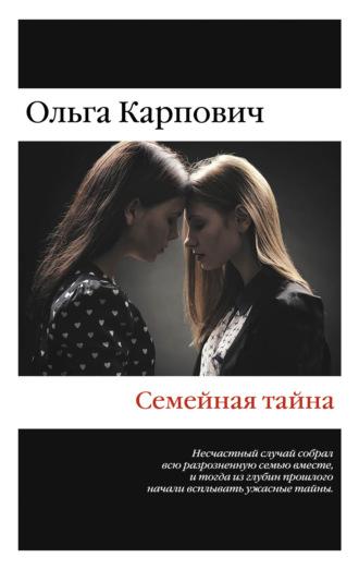 Ольга Карпович, Семейная тайна (сборник)