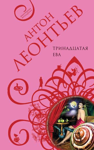 Антон Леонтьев, Тринадцатая Ева
