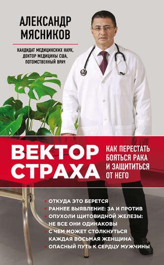 Александр Мясников, Вектор страха. Как перестать бояться рака и защититься от него