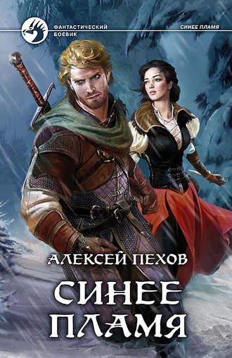 Алексей Пехов, Синее пламя
