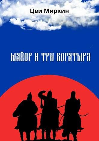 Цви Миркин, Майор итри богатыря