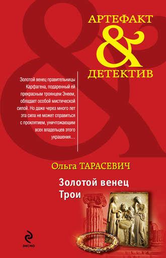 Ольга Тарасевич, Золотой венец Трои