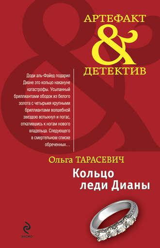 Ольга Тарасевич, Кольцо леди Дианы