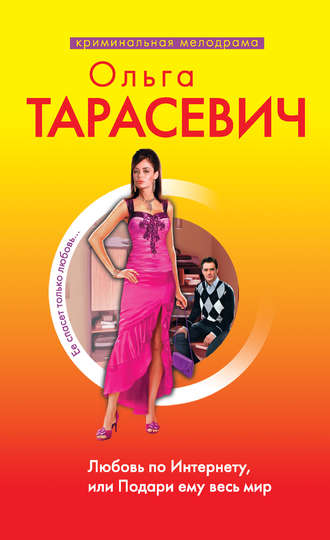 Ольга Тарасевич, Любовь по Интернету, или Подари ему весь мир