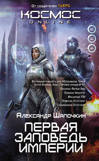 Александр Шапочкин, Первая заповедь Империи