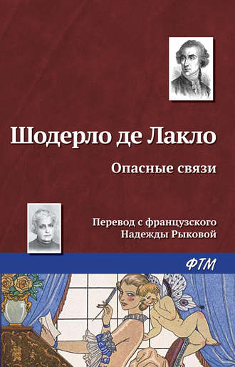 Шодерло Лакло, Опасные связи