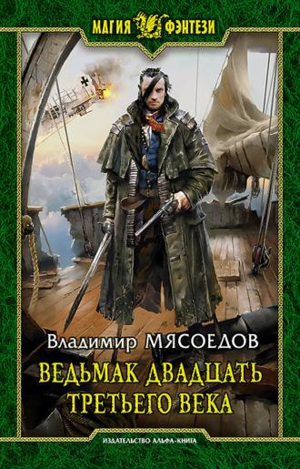 Владимир Мясоедов, Ведьмак двадцать третьего века
