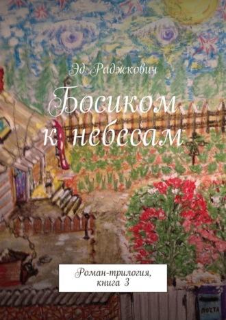 Эд Раджкович, Босиком кнебесам. Роман-трилогия, книга3