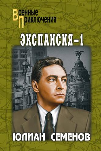 Юлиан Семенов, Экспансия-1