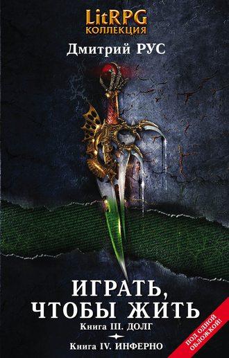 Дмитрий Рус, Играть, чтобы жить. Кн. III. Долг. Кн. IV. Инферно