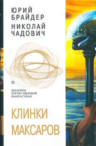 Николай Чадович, Юрий Брайдер, Евангелие от Тимофея