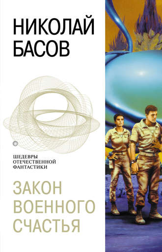 Николай Басов, Закон военного счастья