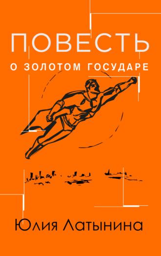 Юлия Латынина, Повесть о Золотом Государе