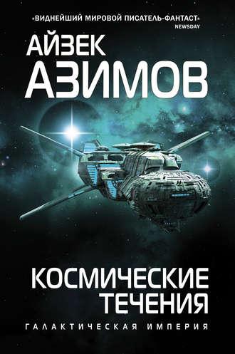 Айзек Азимов, Космические течения