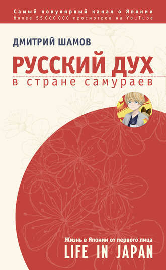 Дмитрий Шамов, Русский дух в стране самураев. Жизнь в Японии от первого лица