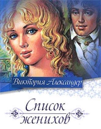 Виктория Александер, Список женихов