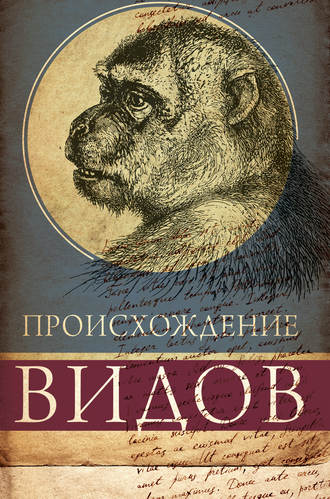 Чарльз Дарвин, Происхождение видов путем естественного отбора, или Сохранение благоприятных рас в борьбе за жизнь