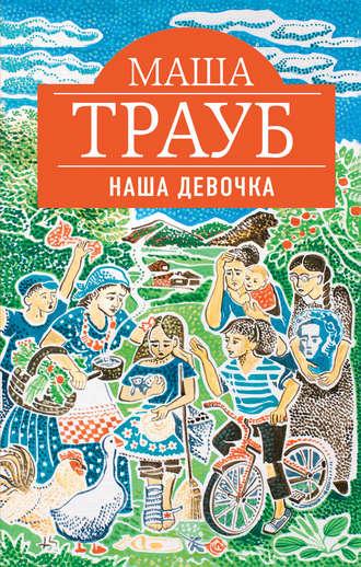 Маша Трауб, Наша девочка