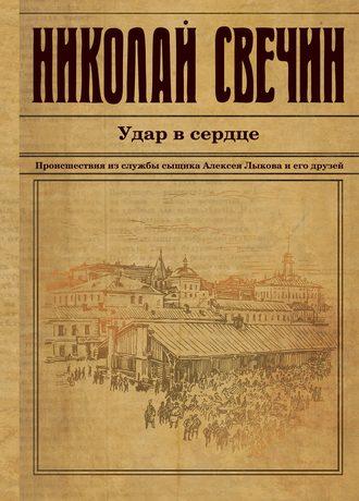 Николай Свечин, Удар в сердце (сборник)