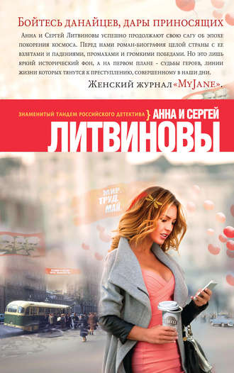 Анна и Сергей Литвиновы, Бойтесь данайцев, дары приносящих