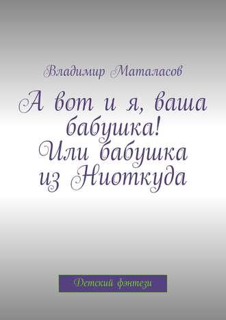 Владимир Маталасов, Авот ия, ваша бабушка! Или Бабушка изНиоткуда