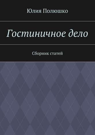 Юлия Полюшко, Гостиничноедело