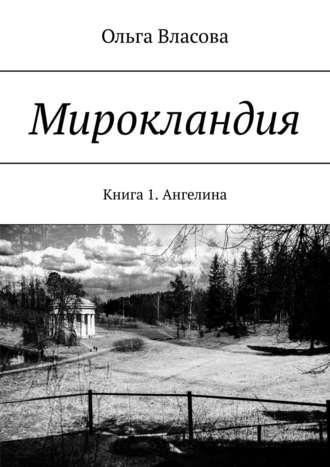 Ольга Власова, Мирокландия. Книга 1. Ангелина