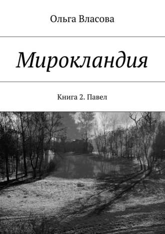 Ольга Власова, Мирокландия. Книга 2. Павел