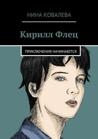 Нина Ковалева, Кирилл Флец