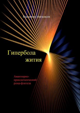 Владимир Маталасов, Гипербола жития, или Удивительные, блистательные похождения двух Аяксов