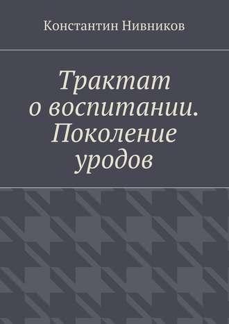 Константин Нивников, Трактат о воспитании. Поколение уродов