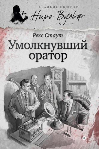 Рекс Стаут, Ниро Вульф и умолкнувший оратор (сборник)