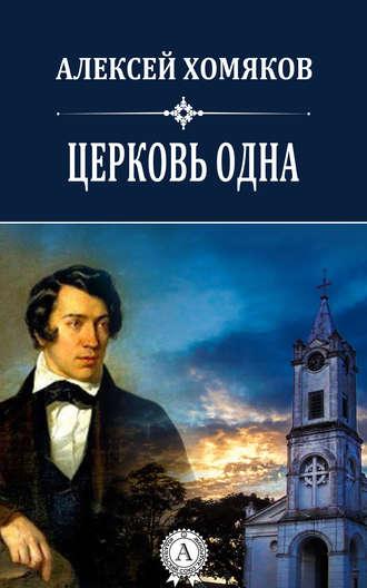 Хомяков Алексей, Церковь одна