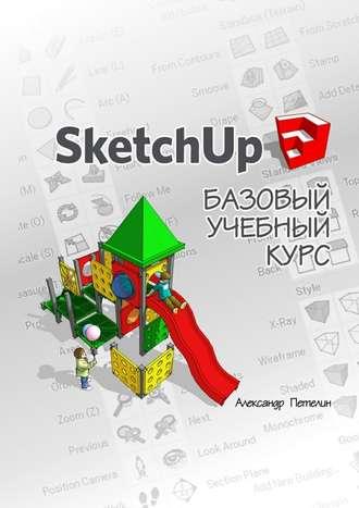 Александр Петелин, SketchUp. Базовый учебныйкурс