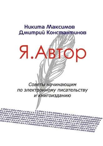 Дмитрий Константинов, Никита Максимов, Я. Автор